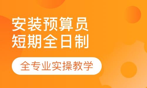 潍坊预算员考试手机信息验证送彩金班