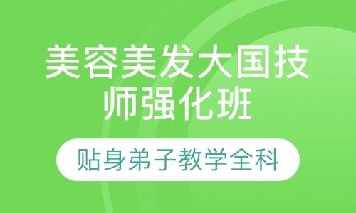 郑州国际联盟美容美发大国技师强化班