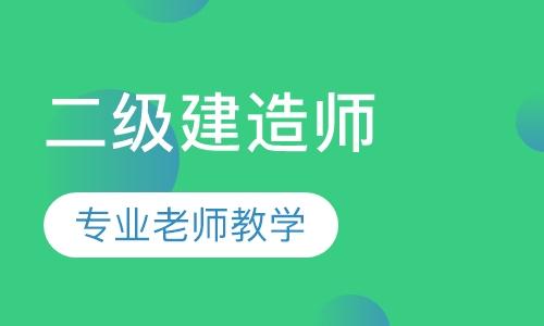 广州注册建造师辅导班