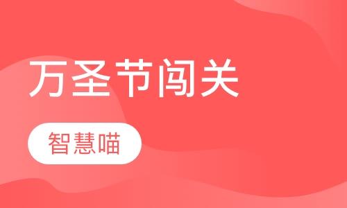 上海素质拓展手机信息验证送彩金中心