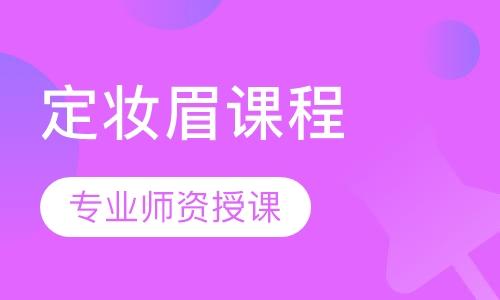 郑州学化妆班