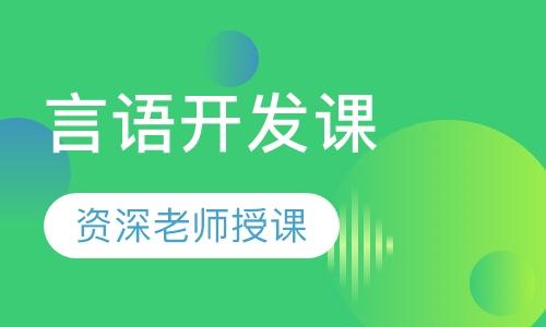 南京早教特色课程