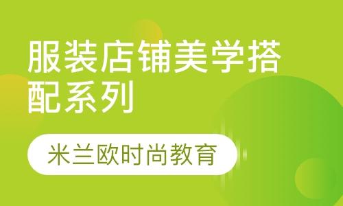 杭州国内服装设计学校