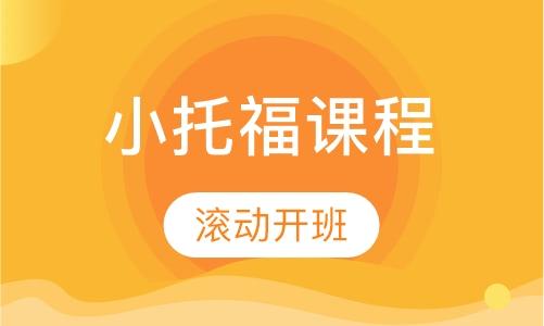 广州托福外语培训辅导