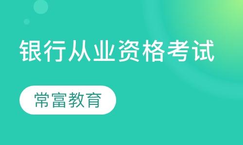 西安银行业从业资格考试培训