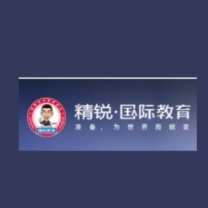 上海精锐国际教导