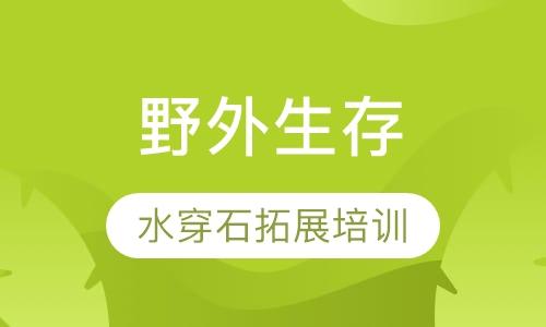 上海户外素质拓展手机信息验证送彩金