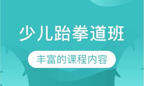 广州跆拳道馆培训