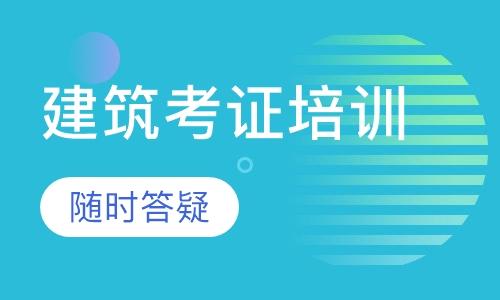 广州建造师考试培训班