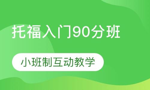 广州托福短期培训班