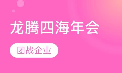 上海企业户外拓展手机信息验证送彩金