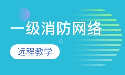 郑州消防工程师学校