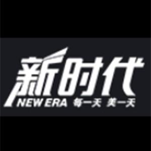 重庆新时代