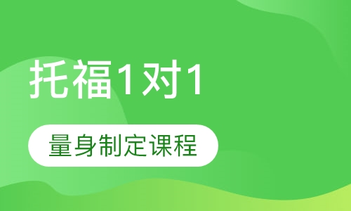 广州托福长期班