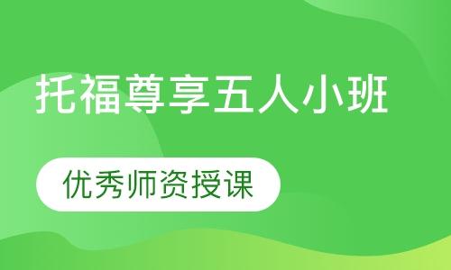 广州短期托福培训