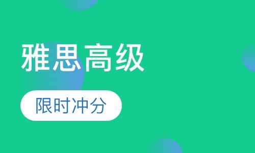 重庆雅思零基础