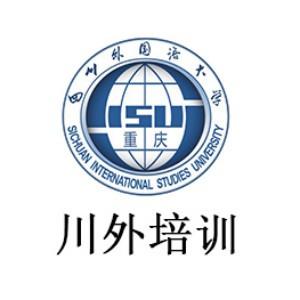 四川外国语大学外语培训