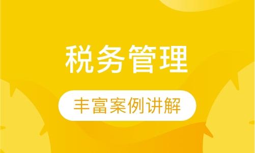 西安企业财务培训课程