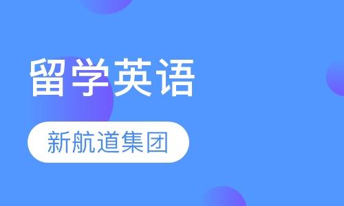 西安英语口语培训课程