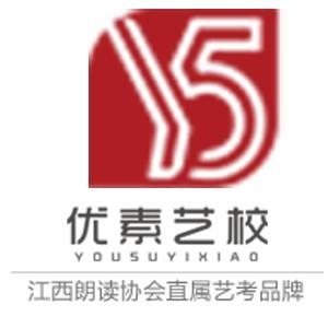 南昌优素艺校