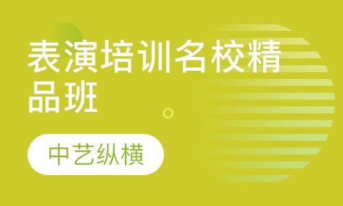 北京艺考表演手机信息验证送彩金学校