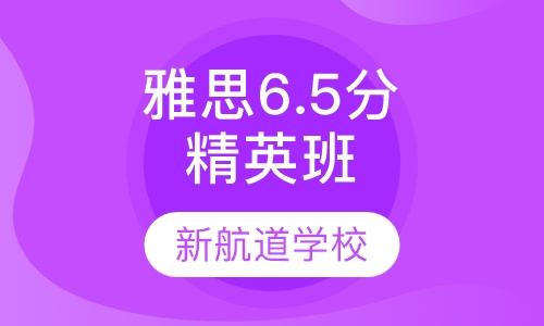 重庆雅思5.5分班