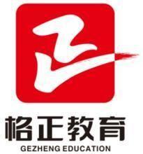 郑州格正教育资讯有限公司