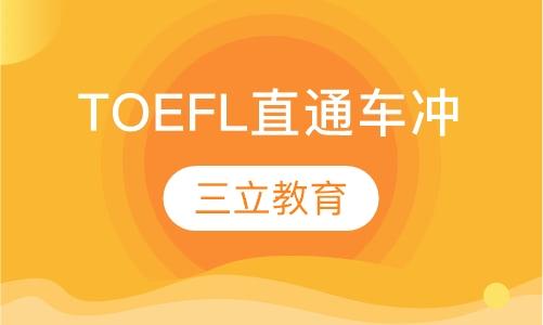 上海 托福培训