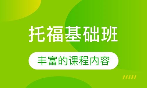 广州托福全封闭班