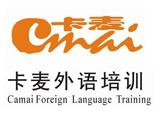 重庆卡麦外语