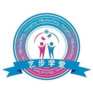 杭州艺步学堂