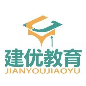潍坊建优教育