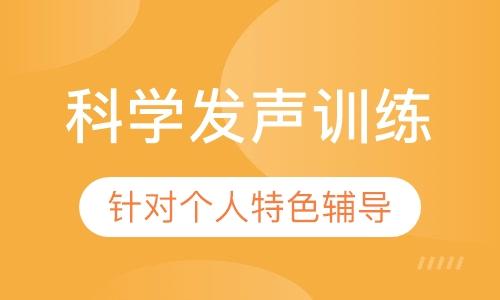 广州演讲口才培训班