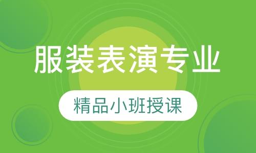 西安艺考表演学校