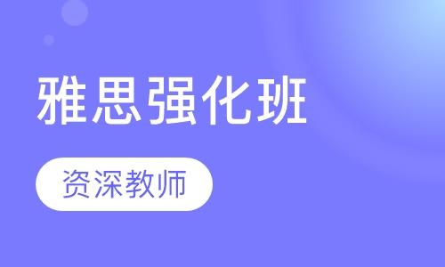 重庆雅思培训班周末