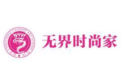 广州无界时尚家服饰商学院