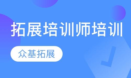 上海拓展手机信息验证送彩金课程