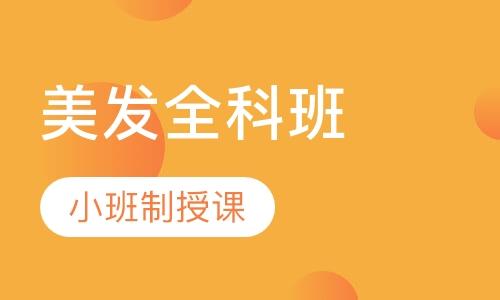 郑州剪发培训班