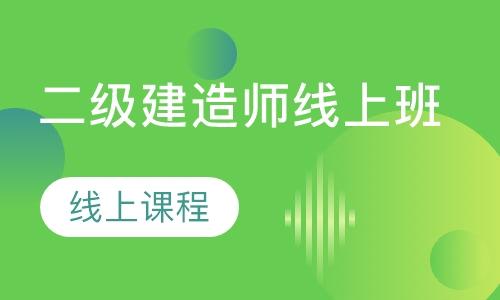 重庆二级建造师注册培训