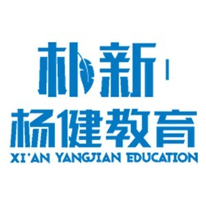 西安朴新杨健教育