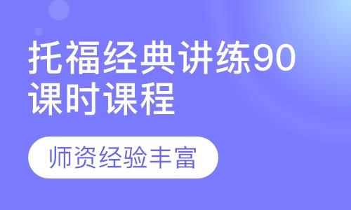 广州托福培训暑期班