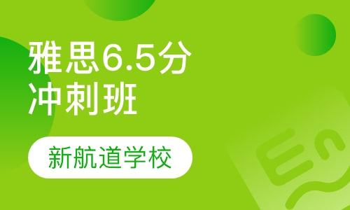 重庆雅思基础6分班