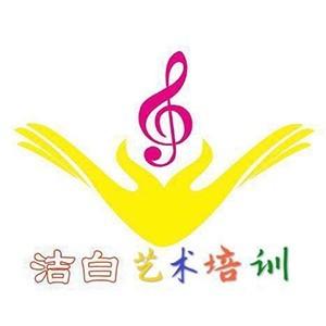 济南洁白艺术培训学校