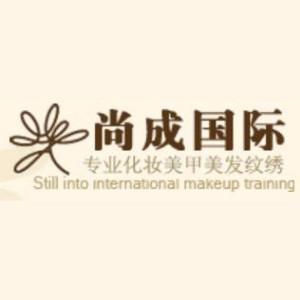 福州尚城国际化妆培训