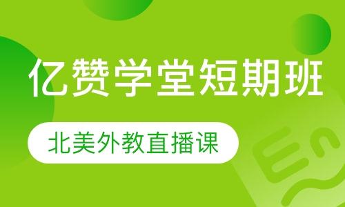 天津青少英语课程