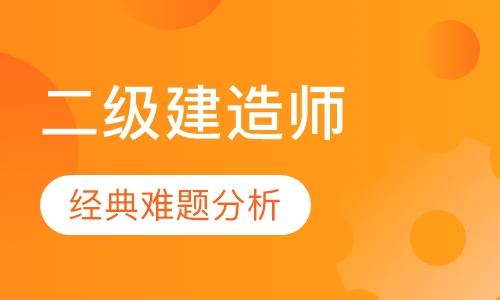 广州一级建造师辅导课程