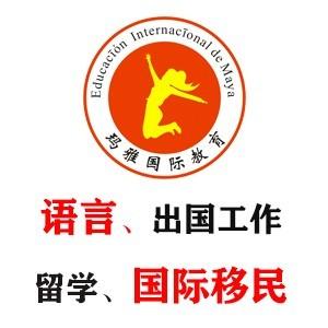 重庆玛雅国际教育