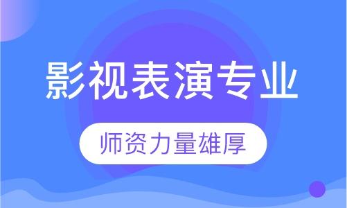 西安艺考表演培训