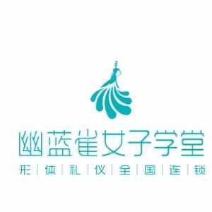 东莞幽蓝雀女子学堂