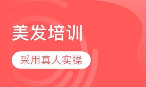 郑州美容美发学校